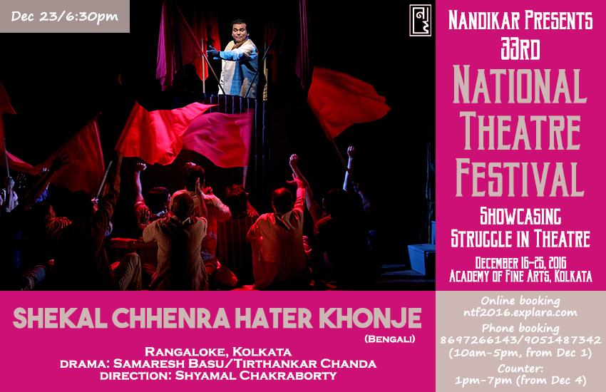 Shekal Chhenra Hater Khonje - Explara